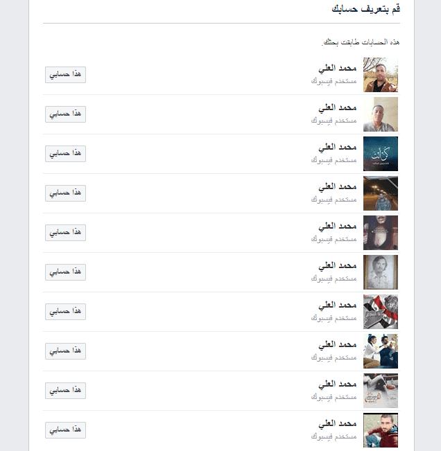 استرداد حساب فيس بوك عن طريق الاصدقاء
