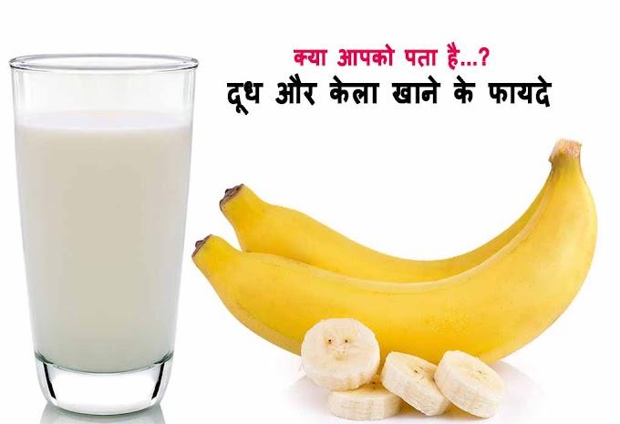 दूध और केला खाने के फायदे | Doodh Aur Kela Khane Ke Fayde in Hindi