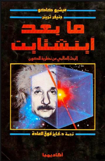 تحميل كتاب مابعد أينشتاين PDF تحميل مباشر- ميشيو كاكو