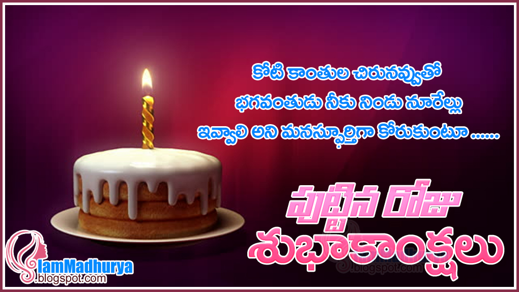 Telugu inspiring best top quotes wishes greetings message happy birthday greetings happy birthday quotes happy birthday images happy birthday sms happy birthday hd pictures happy birthday wallpapers telugu m4hsunfo