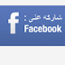 إضافة أزرار النشر على الشبكات الإجتماعية  أسفل الموضوع