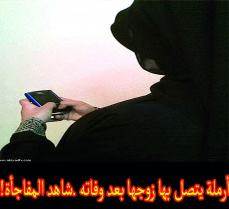 أرملة يتصل بها زوجها بعد وفاته ... شاهد المفاجأة التي حدثت
