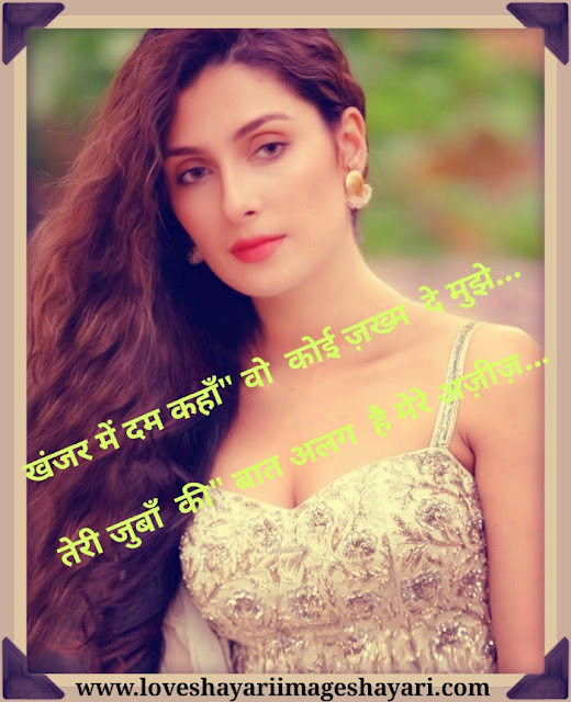 Shayari to impress a girl | Sad shayari for girls