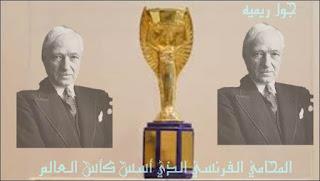 جول ريميه,كاس العالم,كأس جول ريميه,تصميم كاس العالم,تاريخ كاس العالم,ضياع كاس العالم,سرقة كاس العالم