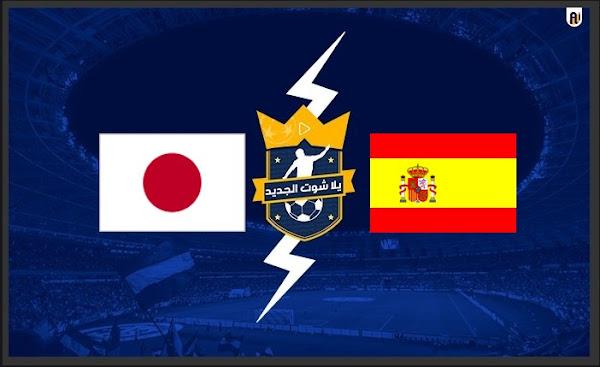 مشاهدة مباراة اسبانيا واليابان