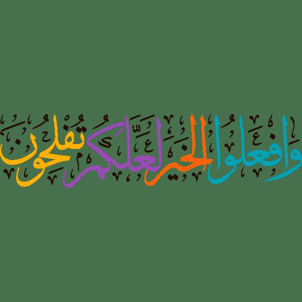 wafealuu alkhayr laealakum tuflihun Arabic Calligraphy islamic illustration vector free sv