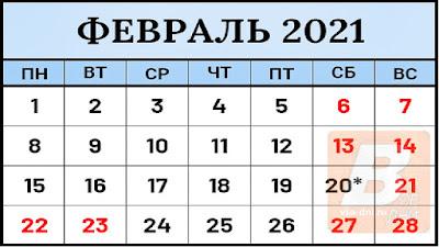 рабочий день или выходной в России