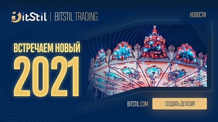 Новогоднее поздравление от BitStil