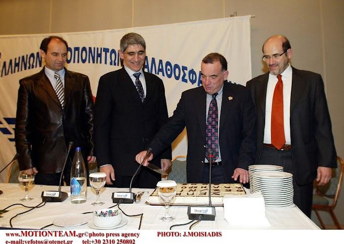 Ρετρό: Φωτορεπορτάζ από την πίτα του ΣΕΠΚ στη Βόρεια Ελλάδα το 2006
