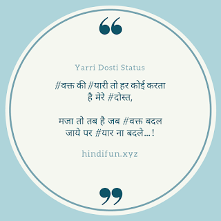 Shayari on yaari Dosti