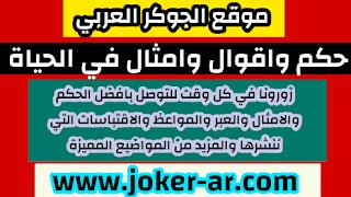 حكم واقوال وامثال في الحياة 2021 - الجوكر العربي