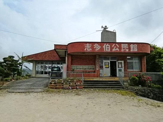 志多伯公民館の写真
