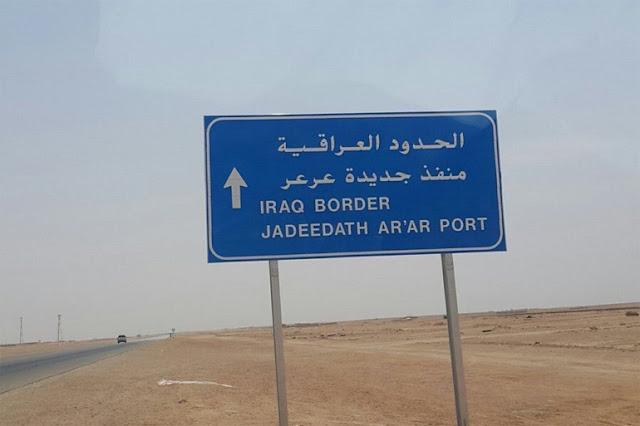 """العراق، السعودية، معبر """"عرعر""""، حركة التجارة والتنقل، حربوشة نيوز"""