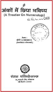 Anko Me Chipa Bhavishya numerology Book download in pd