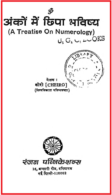 Anko Me Chipa Bhavishya numerology Book download in pdf | freehindiebooks.com