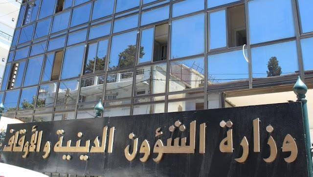 وزارة الشؤون الدينية والأوقاف المساجد لن تفتح إلا بعد رفع الوباء