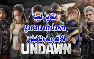 تحميل لعبة garena undawn للاندرويد وللايفون تسجيل مسبق 2021