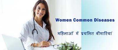 महिलाओं में होने वाली आम स्वास्थ्य समस्याएं Female Common Diseases in Hindi