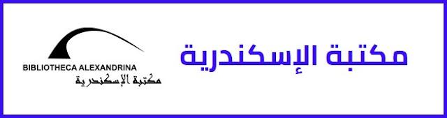 الموقع الرسمي لمكتبة الإسكندرية