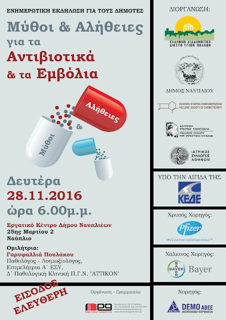 Ενημερωτική Εκδήλωση για τα Αντιβιοτικά στο Ναύπλιο