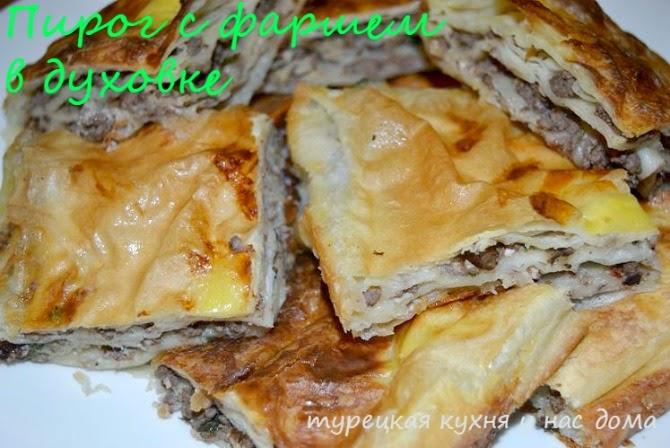 турецкий бюрек с мясом