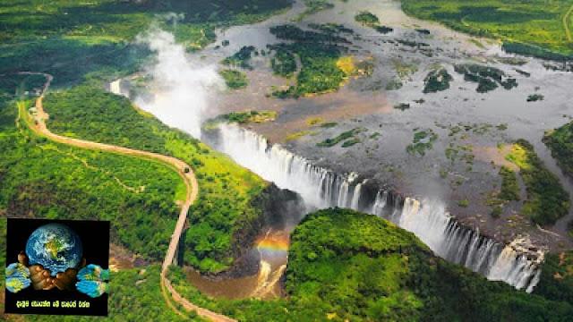 02. වික්ටෝරියා දියඇල්ල, දකුණු අප්රිකාව ( Victoria Waterfalls, Southern Africa )