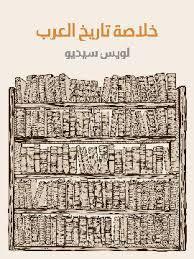 خلاصة تاريخ العرب تأليف: لويس سيديو
