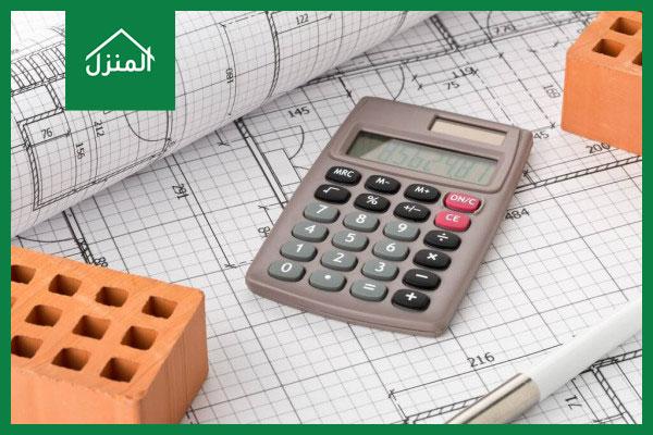 شرح كيف طريقة حساب تكاليف البناء للبيت