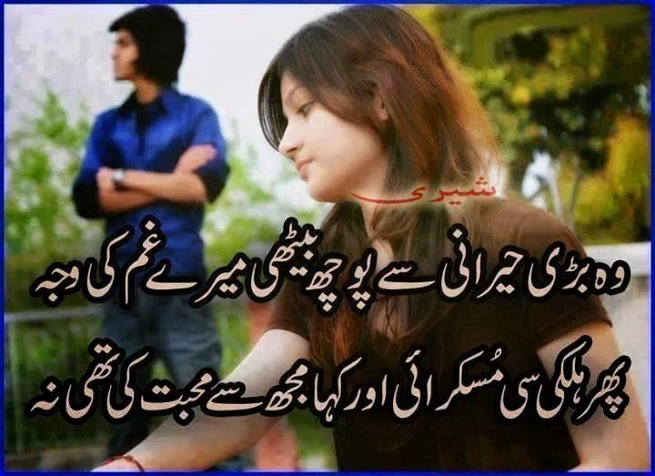 Global Pictures Gallery: Romantic Urdu Shayari Full HD ...