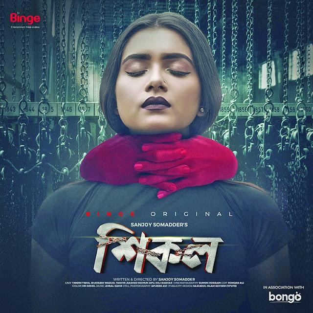 Shikol 2021 Bengali S01 Binge Originals 720P