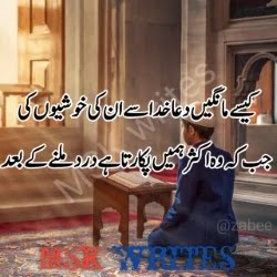 Poetry About Dua In Urdu
