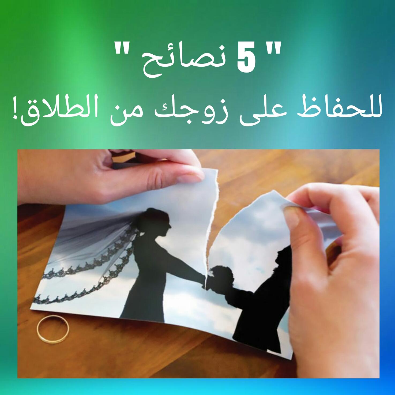 11b88611be2da 5 نصائح للحفاظ على زوجك من الطلاق.