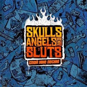 <center>Skulls, Angels And Sluts - Спой мне песню (2013)</center>