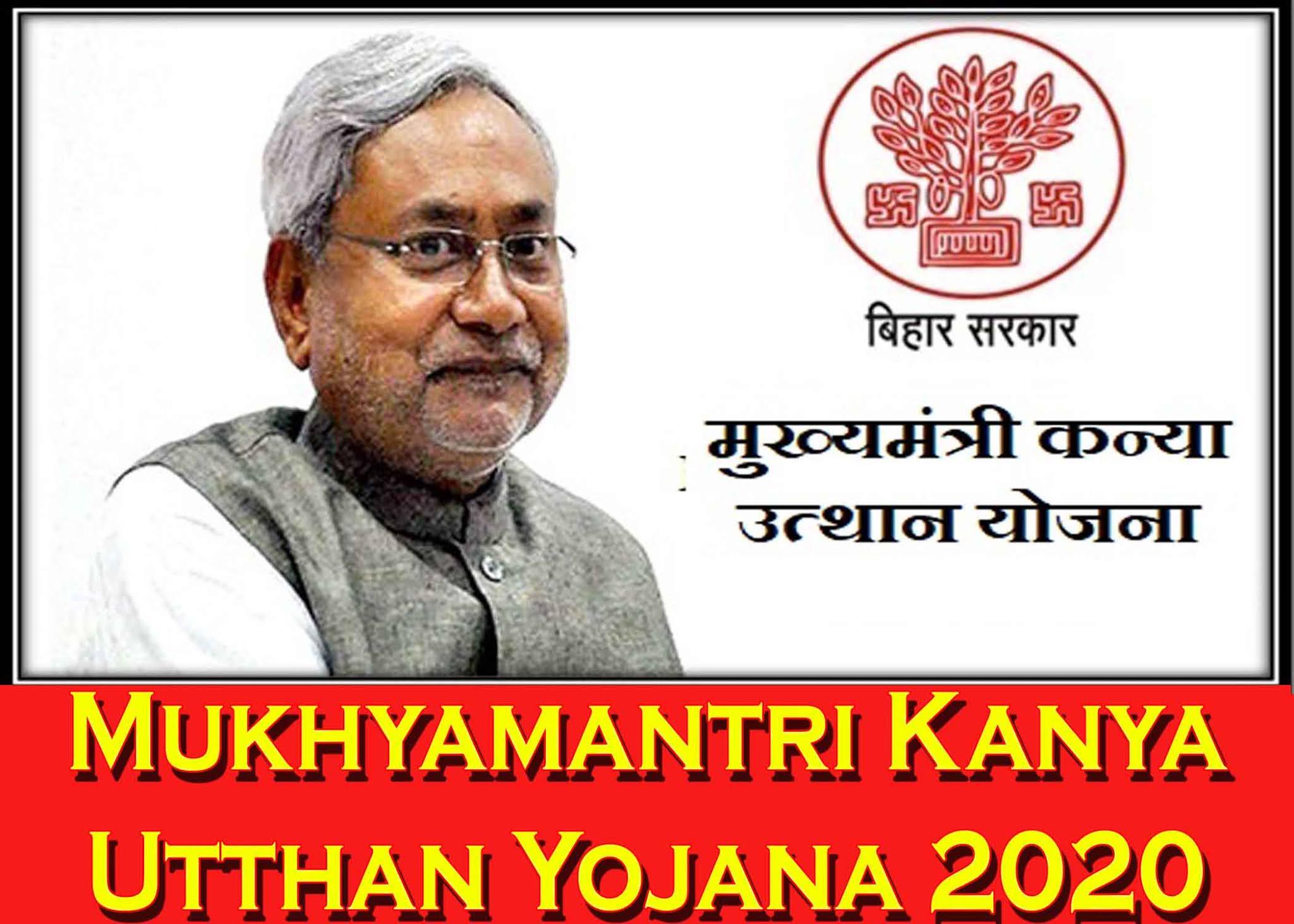 Mukhyamantri Kanya Utthan Yojana 2020 : 12th Pass Online