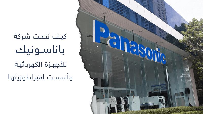 كيف نجحت شركة باناسونيك للأجهزة الكهربائية وأسست إمبراطوريتها