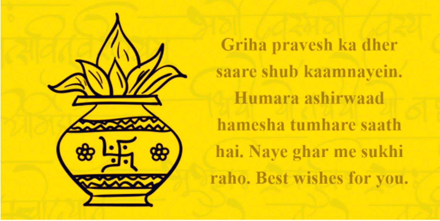 housewarming wishes in hindi