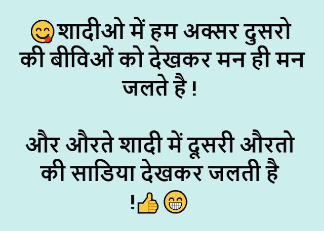 Pati-Patni love marriage jokes