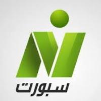 مشاهدة قناة نايل سبورت الرياضية بث مباشر Nile Sport Live