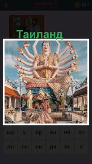 на площади в Таиланде стоит знаменитая скульптура с множеством рук