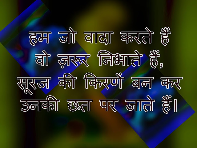 motivational thoughts in hindi hd