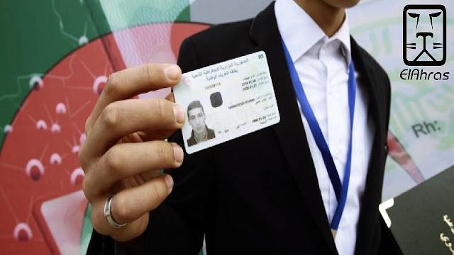 طريقة طلب بطاقة التعريف البيومترية من الأنترنت