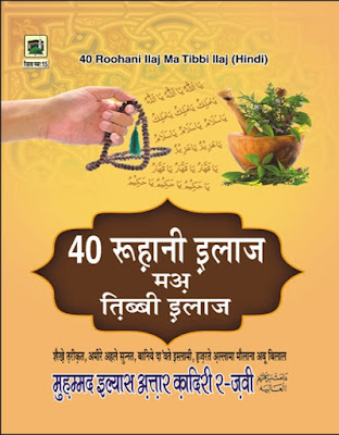 40 Rohani Ilaj with Tibbi Ilaj pdf in Hindi