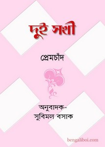 Dui Sakhi by Premchand Munsi ebook