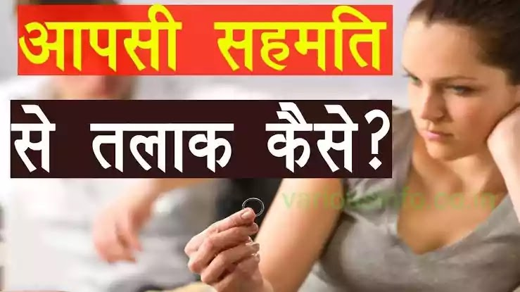 आपसी सहमति से तलाक - Divorce with mutual consent in Hindi