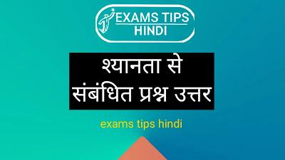 श्यानता से संबंधित प्रश्न उत्तर, Viscosity Related Question Answer in Hindi