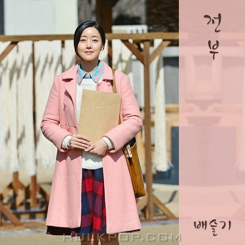 Bae Seul Ki – Sea Of The Woman OST Part.12