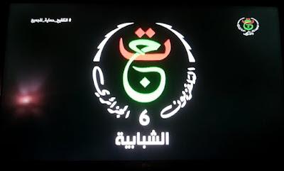 قناة الجزائر الشبابية على النيل سات وتردد جديد