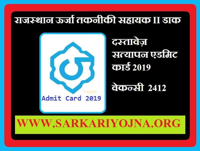 rajasthan technical helper admit card,technical helper admit card,technical helper,rajasthan