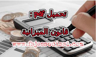 تحميل pdf : قانون الميزانية المالية العامة s3