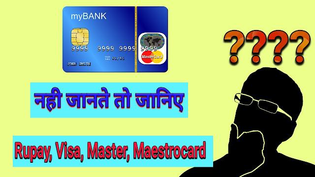 Rupay, Visa और Mastercard मे क्या अंतर है?